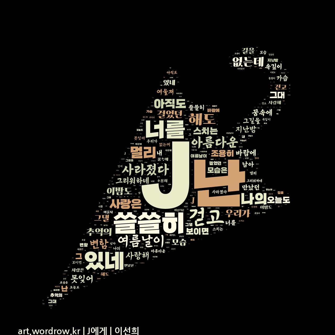 워드 클라우드: J에게 [이선희]-64